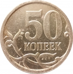 50 копеек 2007 СП