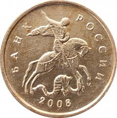 10 копеек 2008 М