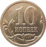 10 копеек 2008 СП