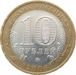 10 рублей 2008 Азов ММД в патине