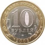 10 рублей 2008 Азов СПМД очищенные