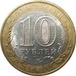 10 рублей 2008 Азов СПМД в патине