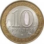 10 рублей 2008 Кабардино-Балкарская Республика СПМД в патине