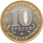 10 рублей 2008 Приозерск ММД очищенные