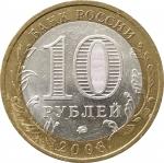 10 рублей 2008 Приозерск ММД в патине