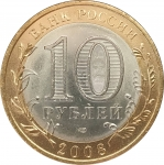 10 рублей 2008 Приозерск СПМД очищенные