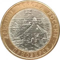10 рублей 2008 Приозерск СПМД