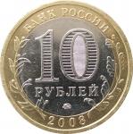 10 рублей 2008 Смоленск ММД очищенные