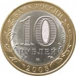 10 рублей 2008 Смоленск СПМД очищенные