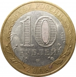 10 рублей 2008 Смоленск СПМД в патине