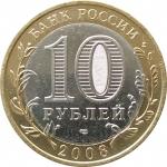 10 рублей 2008 Свердловская область СПМД очищенные