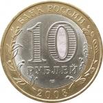 10 рублей 2008 Удмуртская Республика СПМД очищенные