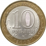 10 рублей 2008 Удмуртская Республика СПМД в патине