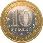 10 рублей 2008 Владимир ММД очищенные