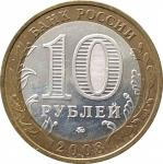 10 рублей 2008 Владимир ММД в патине