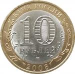 10 рублей 2008 Владимир СПМД очищенные