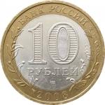 10 рублей 2008 Владимир СПМД в патине