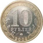 10 рублей 2009 Республика Адыгея ММД