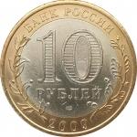 10 рублей 2009 Республика Адыгея СПМД очищенные