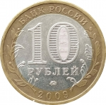 10 рублей 2009 Еврейская АО ММД в патине