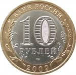 10 рублей 2009 Еврейская АО СПМД очищенные