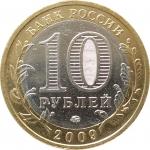 10 рублей 2009 Галич ММД очищенные