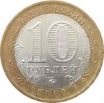 10 рублей 2009 Галич ММД в патине