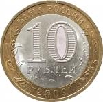 10 рублей 2009 Галич СПМД в патине