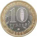 10 рублей 2009 Республика Калмыкия ММД очищенные