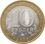 10 рублей 2009 Республика Калмыкия ММД в патине