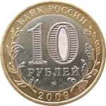10 рублей 2009 Республика Калмыкия СПМД очищенные