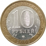 10 рублей 2009 Калуга ММД в патине