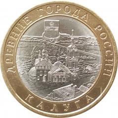 10 рублей 2009 Калуга СПМД очищенные
