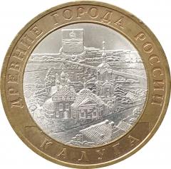 10 рублей 2009 Калуга СПМД в патине