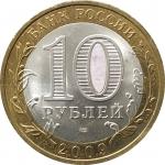 10 рублей 2009 Кировская область в патине