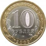 10 рублей 2009 Республика Коми очищенные