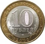 10 рублей 2009 Республика Коми в патине