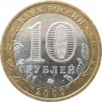 10 рублей 2009 Великий Новгород ММД в патине