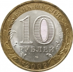 10 рублей 2009 Великий Новгород СПМД в патине