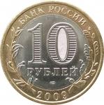 10 рублей 2009 Выборг СПМД очищенные