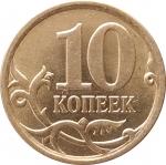 10 копеек 2010 СП