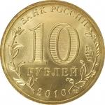 10 рублей 2010 65 лет Победы в ВОВ