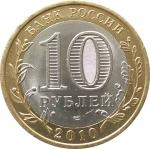 10 рублей 2010 Брянск очищенные