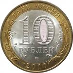 10 рублей 2010 Брянск в патине