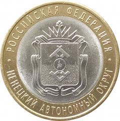 10 рублей 2010 Ненецкий АО очищенные