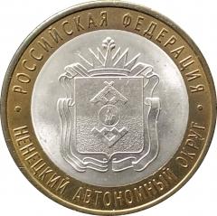 10 рублей 2010 Ненецкий автономный округ в патине