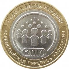 10 рублей 2010 Перепись населения очищенные