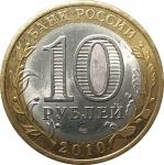 10 рублей 2010 Перепись населения в патине