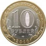 10 рублей 2010 Юрьевец очищенные