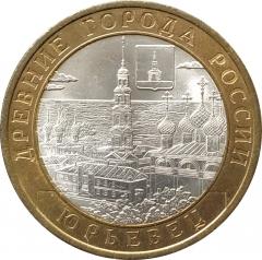 10 рублей 2010 Юрьевец в патине